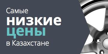 Самые низкие цены в Казахстане